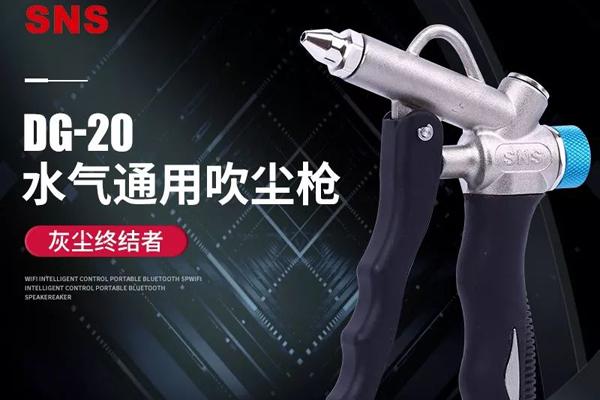 产品 | 水气通用吹尘枪