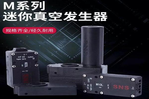 产品 | M型真空发生器