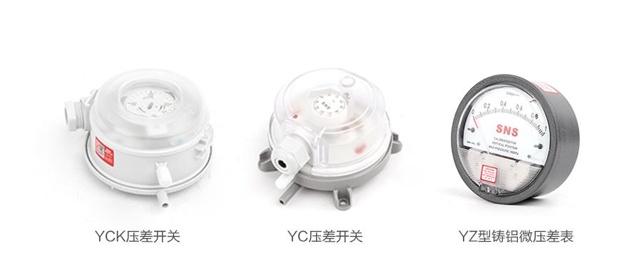 新品   YZ型铸铝微压差表、YCK压差开关和YC压差开关安装说明书
